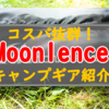 MoonLenceのコスパ抜群で評判も良いキャンプギアのオススメ9選!