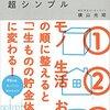 『貯められる人は、超シンプル』/横山光昭 レビュー