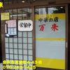 県内マ行(10)~万来(閉店)~