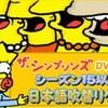 「ザ・シンプソンズ 日本語吹替え継続リクエスト」署名受付中!!