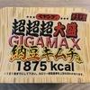 【カロリー爆弾】ペヤング 超超超大盛りGIGAMAX納豆キムチ味をレビュー
