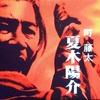 江戸の激斗・町藤太の槍