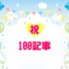 祝!100記事記念♡