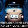 【ネタバレ】リアル脱出ゲーム「京都鉄道ミステリー」の練習問題の答え
