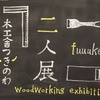 木工舎つきのわ/fuuukei 二人展のお知らせ