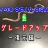 VAIO S15 (2017)を自分でグレードアップしてみた -復元編-