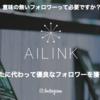 AILINK(インスタ自動運用)の評判や口コミや安全性について | 徹底解説