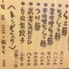 ラーメンスタンプラリー2014-#1武者気、#2ふうらいぼう