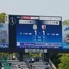 負けた気分満載のC大阪戦 ~J1リーグ 第11節~