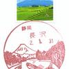 【風景印】長沢郵便局(2020.1.31押印、図案変更前・終日印)
