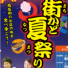 相模原西商店街の「街かど夏祭り」8月31日開催!!