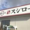奈良県橿原市の【スシロー 橿原店】でお寿司を食べに行って来た!