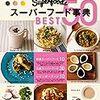スーパーフード事典 BEST50 Kindle版 松村和夏 (その他), 斎藤 糧三 (監修)