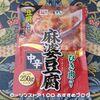 【仮アップ中】ローソンストア100レトルト調味料「VL 麻婆豆腐の素 中辛」の口コミ感想