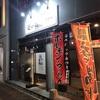平田町【麺や黒助】でホルモン味噌ラーメンを絶対食べるべき3つの理由