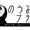 【日記】ヘッダー変更【平成30年3月20日】