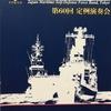海上自衛隊東京音楽隊の第60回定例演奏会(2019年)