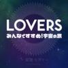 【Switchゲーム紹介1】「LOVERS みんなですすめ!宇宙の旅」宇宙船の中を駆けずり回るシューティング。
