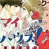 7月13日新刊「七つ屋志のぶの宝石匣(14)」「甘くない彼らの日常は。(6)」「どうせ、恋してしまうんだ。(2)」など