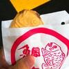 帰省part2      仙台来たらメロンパンアイスと鯛きち!
