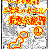 ヘビをも倒す!三本足のカエル最強伝説!? その2 【再読】 ~『金玉ねじぶくさ』巻七の二より~