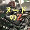 Z900RS黒い素肌 女性小柄ライダー向け改造本質に迫る