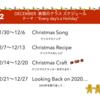 12月 表現のクラス テーマ