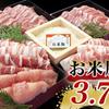 【お米豚とは】宮崎県都城市へのふるさと納税でお米豚3.7㎏をお得にゲット!画像もあり!