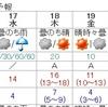 22日要注意!雪の恐れも。