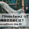 sumika 「Dress Farm」って?価格設定自由!?徹底解説!