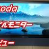 kogodaのモバイルモニターを購入したのでレビュー【デュアルディスプレイは最高!】