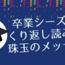卒業シーズン!くり返し読みたい珠玉のメッセージ!~渡辺憲司先生と3.11~