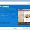 Windows10を入手するという通知が表示される