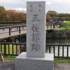 五稜郭(日本百名城第2番)