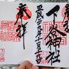 都内最古のお稲荷様「下谷神社」(東京都台東区)