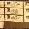 【北海道】収活の旅④  ダムカード、道の駅きっぷ、マンホールカード
