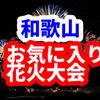 和歌山マリーナシティーの花火は距離が近くて迫力満点!