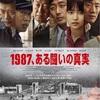 【映画】1987、ある闘いの真実 〜驚愕のわずか31年前の事件〜