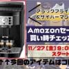 【サイバーマンデー2020】デロンギ全自動コーヒーメーカー マグニフィカS|Amazonセール買い時チェッカー【ブラックフライデー】