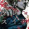 『バカレイドッグス』第2巻発売(13冊限定1巻プレゼント)