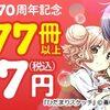 【ebookjapan】芳文社70周年、777冊77円均一セール。11・12日の土日なら65円に! 〜7月16日(木)