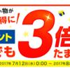 Yahoo! JAPANカードの対象者限定「どこでも3倍たまるキャンペーン」がアツい!還元率3%で最大5,000Tポイント!
