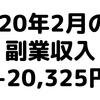 【ブログ3か月目】2020年2月の副業収益・アクセス数報告