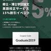 修士・博士論文校正サービス15%割引キャンペーン実施中!