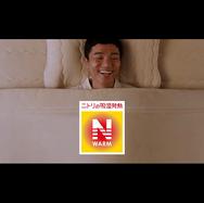 CM制作事例紹介:ニトリの吸湿発熱 Nウォーム「TVCM」篇 2020