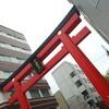 都内最古のお稲荷さん 下谷神社