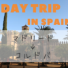 マドリードからコルドバへ!アクセス方法とおすすめ観光スポットについて
