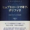 『ヒュプネロートマキア・ポリフィリ』フランチェスコ・コロンナ