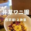 【西武線/テイクアウト】上井草「井草ワニ園」古本も売ってるグラノーラ専門店