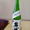 岩波 零ノ参式 無濾過低温熟成酒